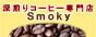 深煎りコーヒー専門店 Smoky